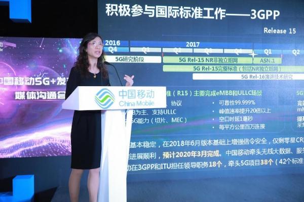 中国移动:5G发展需要全球更广阔的平台共同推进