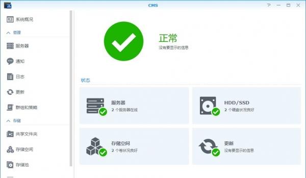 管理上百个虚拟桌面,印刷行业巧用NAS实践虚拟化