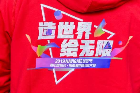"2019 NAVIGATE创客节的""名场面"",拆解给你看!"