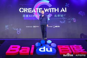 百度AI开发者实战营北京收官 公布首批22家AI加速器成员
