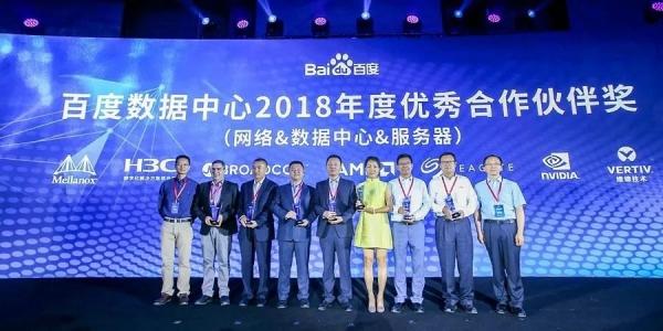 """维谛技术(Vertiv) 被授予""""2018年度百度优秀合作伙伴奖"""""""