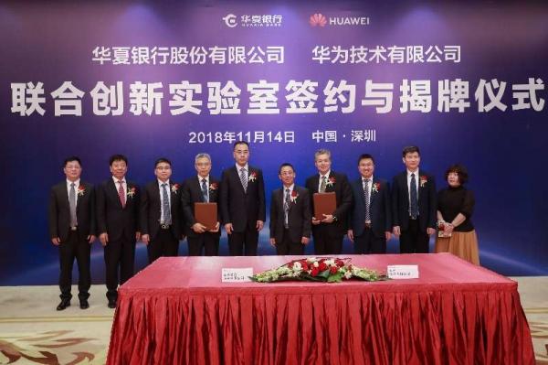 华夏银行与华为签署合作协议,共同打造联合创新实验室