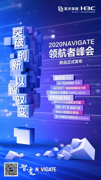 """多款新品亮相2020 NAVIGATE 领航者峰会,新华三筑造""""智·变""""时代创新基石"""