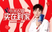 电商618狂欢节:小米让利超5亿