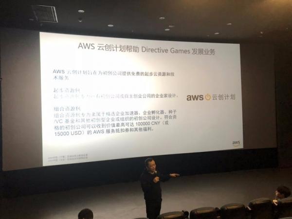 《头号玩家》游戏开发商Directive Games全面运行在AWS平台