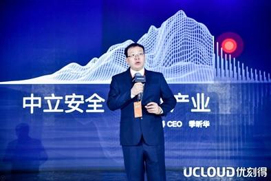 升级核心产品,不和用户竞争,UCloud优刻得的差异化路线