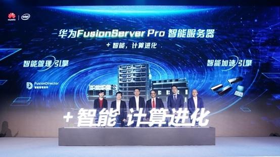 """华为发布新一代服务器,""""加速""""迈向智能世界"""
