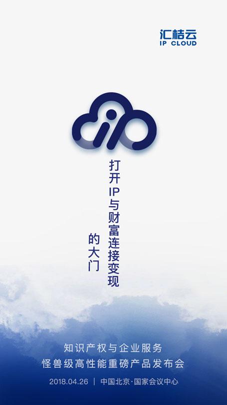 汇桔网大数据怪兽级超高性能产品 汇桔云正式发布