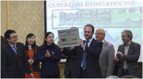 进军俄罗斯!敦煌网又一海外数字贸易中心开幕