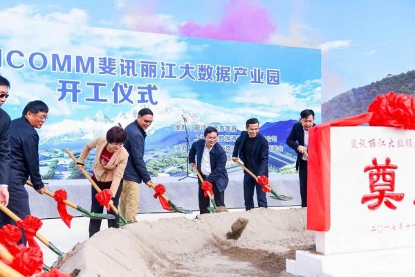 布局西南 斐讯丽江大数据产业园正式开工 构建丽江大数据产业联动能力