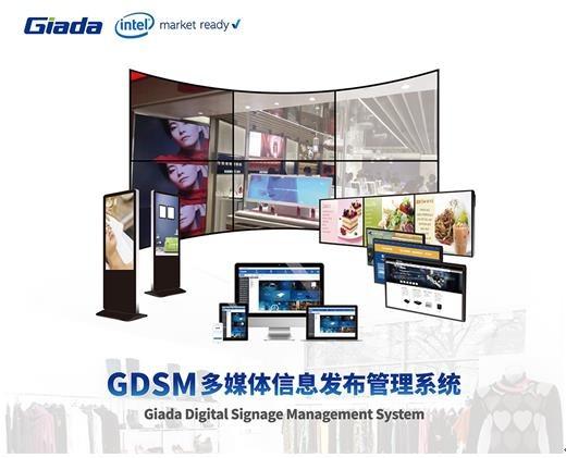 杰和科技GDSM——支持多种媒体格式的信发平台
