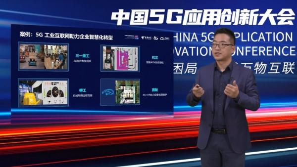 """""""百千万""""5G+工业互联网落地 天翼云发力工业""""新基建"""""""