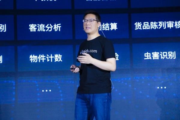 百度AI开放平台3.0  平等赋能成为百度AI关键词