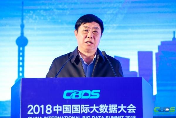 2018中国国际大数据大会  助力大数据与实体经济深度融合