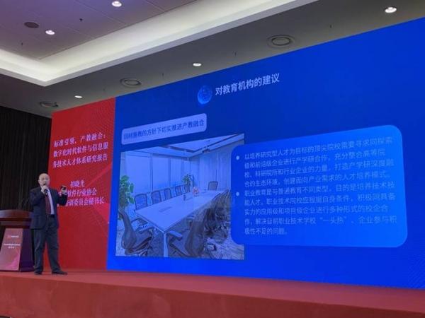 中国软件产业年会发布会在京盛大举行