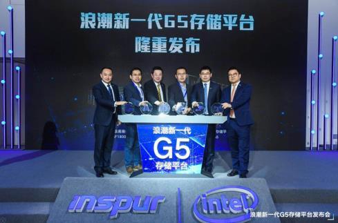 迎接新数据时代 浪潮新一代G5存储的云存智用之道