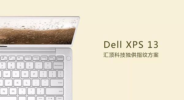 搭载汇顶科技一键解锁指纹方案的Dell 旗舰笔记本XPS13惊艳亮相CES 2018