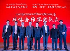 西藏自治区人民政府与联想集团签订战略合作协议  共谋西藏信息化建设
