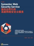 面向云时代的 高级网络安全云服务