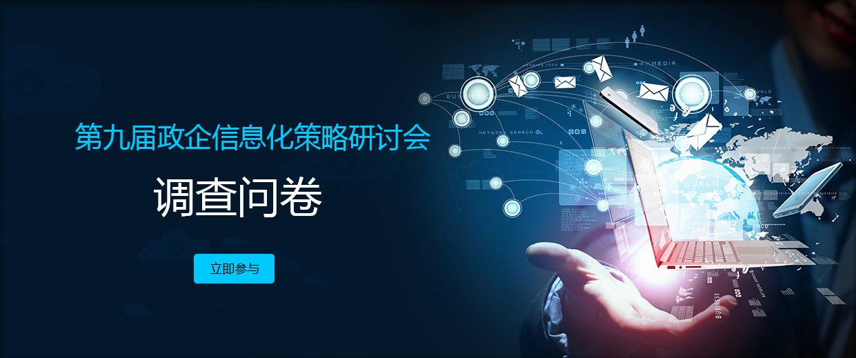 第九届政企信息化策略研讨会-ZD至顶网