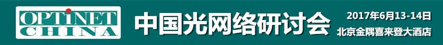 中国光网络研讨会