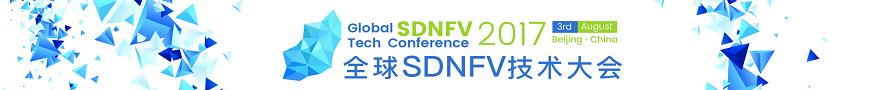 SDNPV技术大会