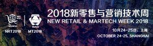 新零售与营销技术周