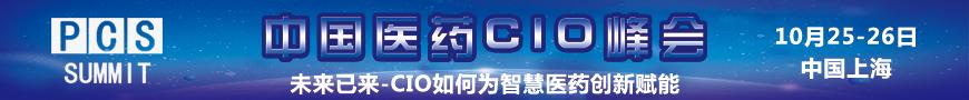 医药CIO峰会