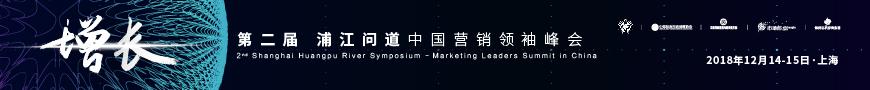 营销领袖峰会