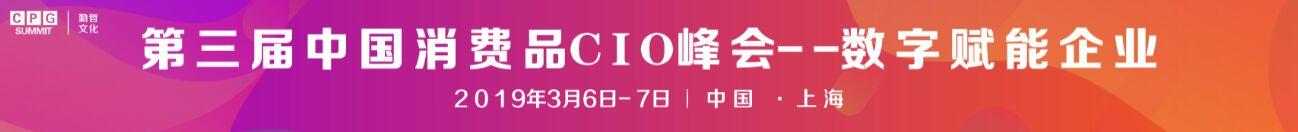 消费CIO大会