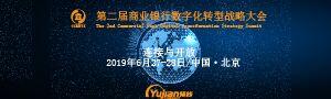 商业银行数字化转型大会