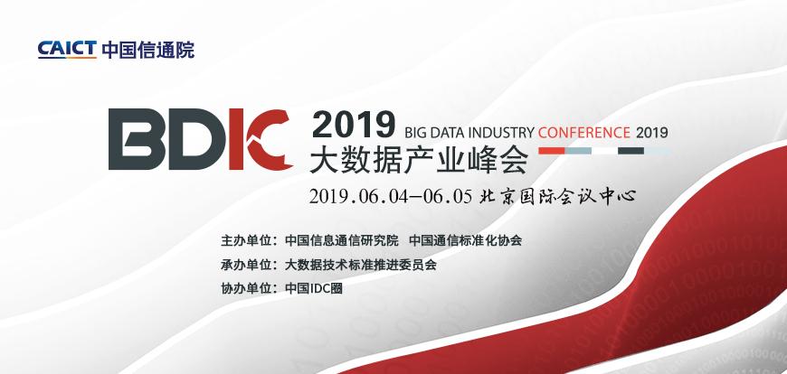 2019大数据产业大会