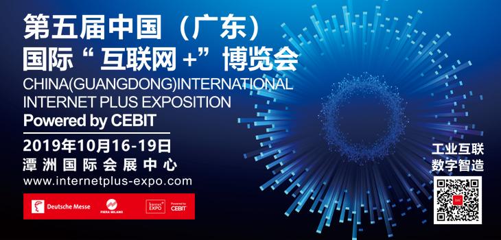 互联网+博览会