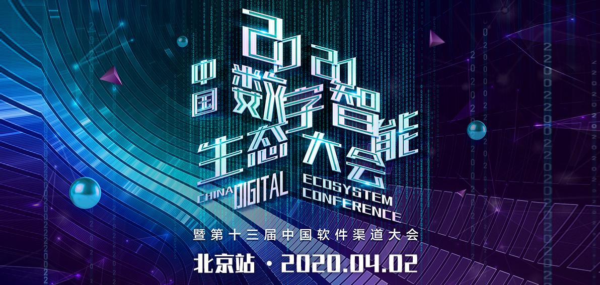 中国渠道大会