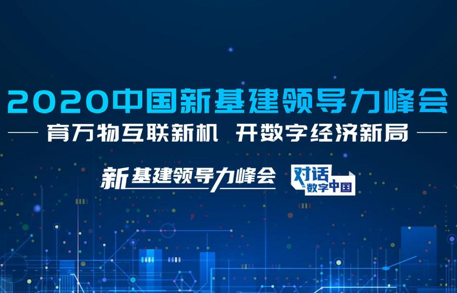 2020中国新基建领导力峰会