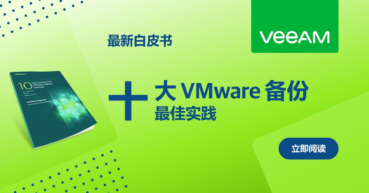 VMware 备份的十大最佳实践