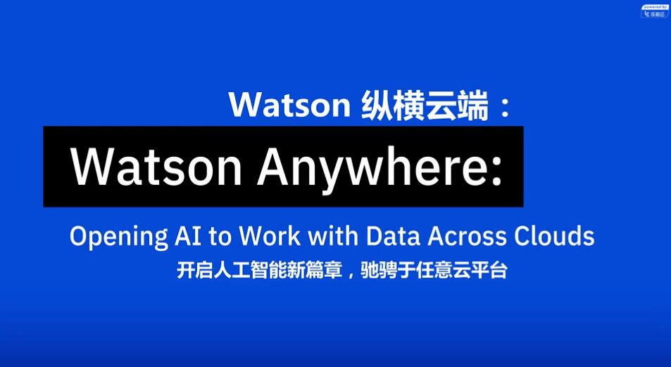 Watson纵横云端:开启人工智能新篇章,驰骋于任意云平台