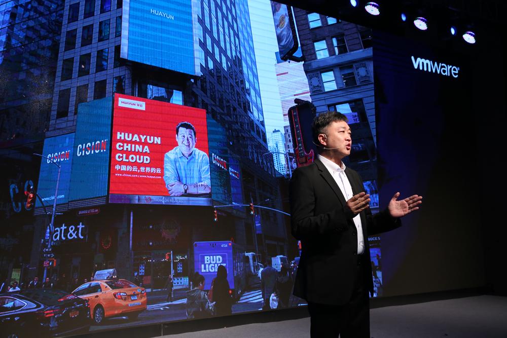 华云VMware混合云服务落地暨联合战略升级发布会-现场图片