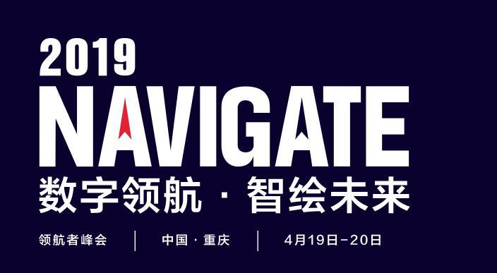 H3C 2019 Navigate 领航者峰会-现场图片