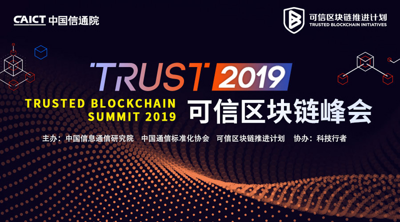 2019 Trusted Blockchain Summit -- blockchain government application and digital identity forum to be held