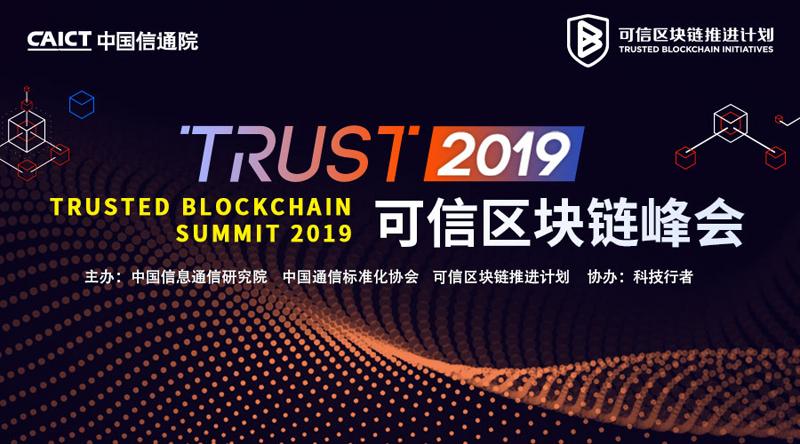 区块链让溯源更靠谱 | 2019可信区块链峰会将于11月8日开幕