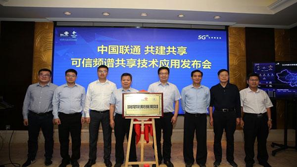 中国联通、中兴通讯、北京交通大学联合发布业内首个基于区块链技术的共建共享下可信频谱共享方案,并在河南联通现网验证
