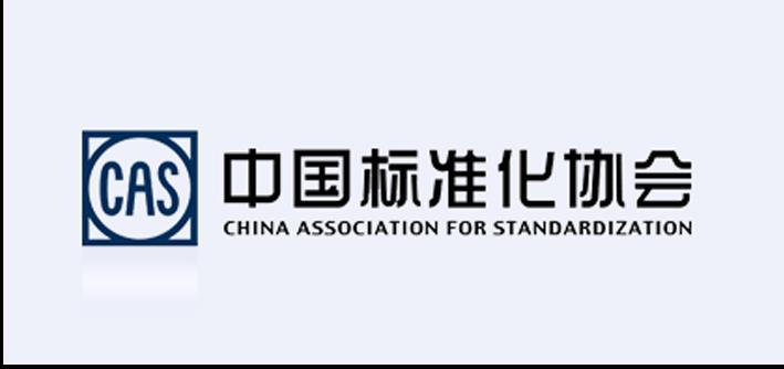 中国信息标准化协会
