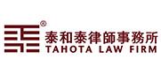泰和泰律师事务所