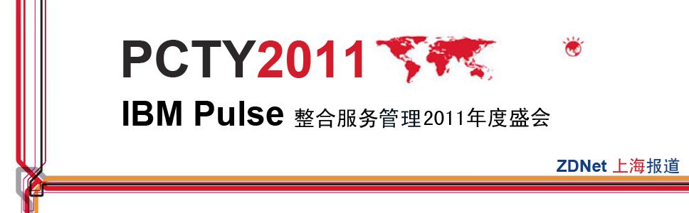 IBM Pulse 2011上海报道