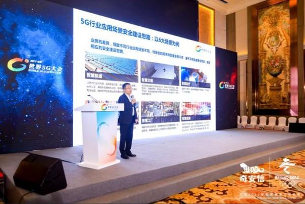 吴云坤:5G安全防护需基于内生安全框架进行安全体系建设