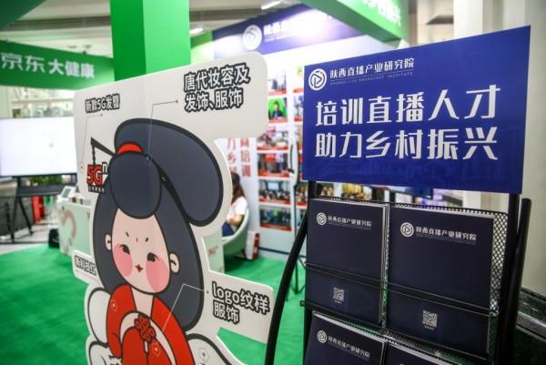 陕西联通:落实乡村振兴战略共建数字乡村生态