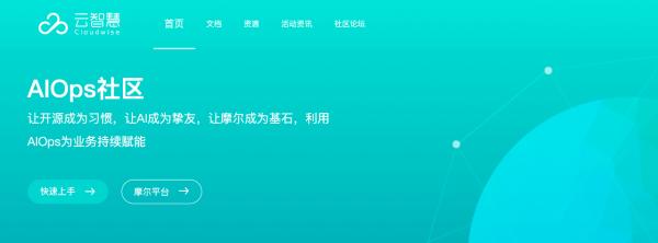 拥抱开源,云智慧发布AIOps社区
