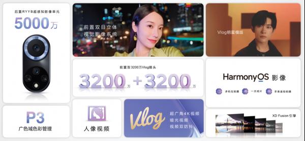 华为发布nova9系列:Vlog一次成片,颜值、影像全都要