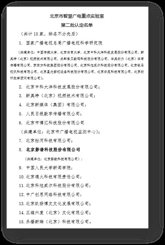 影谱科技获认证成为2021北京市智慧广电重点实验室